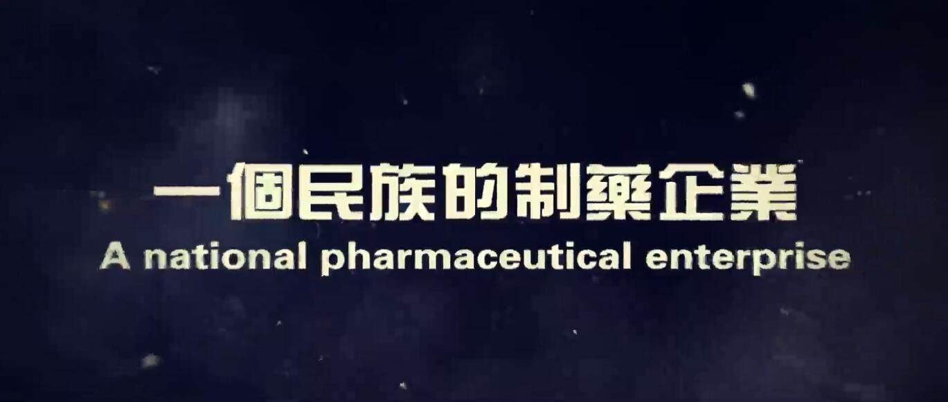 民族企(qi)業 聯邦制藥