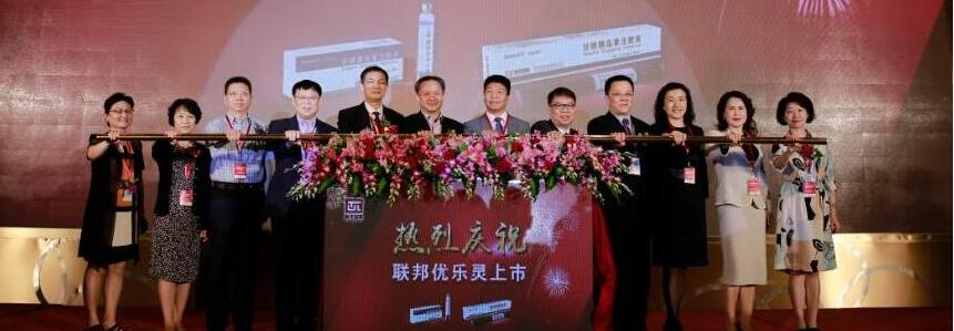 """Basic Insulin Clinical Application Forum"" was held at Zhuhai"