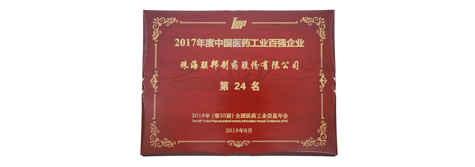 TUL Ranked No 24 in Top 100 enterprises of Chinese pharmaceutical industry in 2017