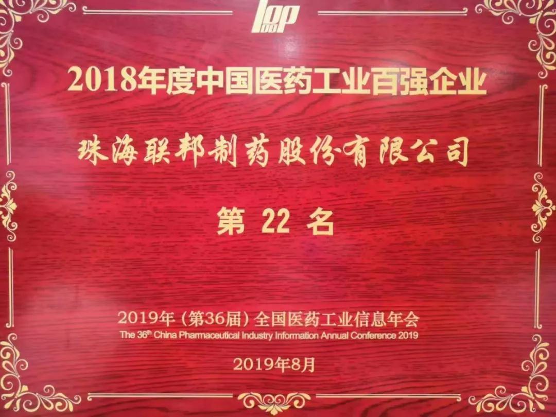 喜訊|聯邦制藥榮登2018年度中國(guo)醫藥工業百強榜