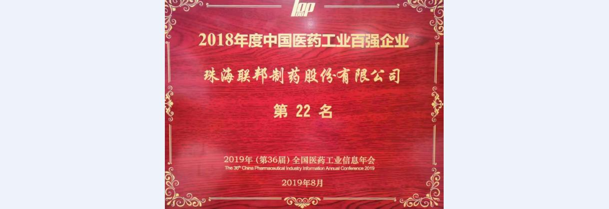 喜訊 聯邦制藥榮登2018年度中(zhong)國醫藥工(gong)業百強榜