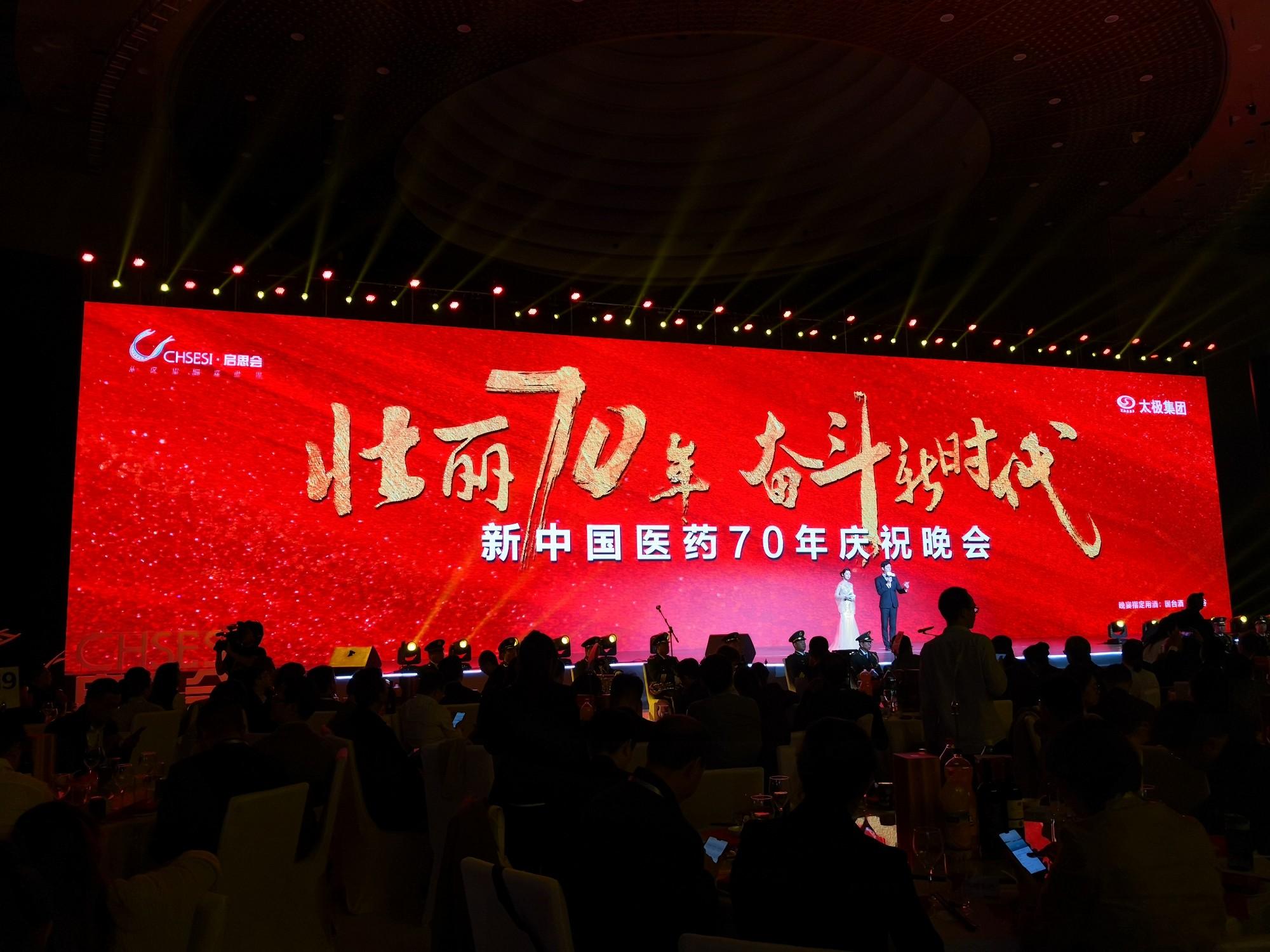 """聯邦制藥榮獲""""新中國(guo)成立(li)70年醫藥產業標桿企業"""""""