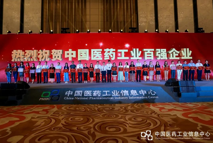 喜讯 联邦制药荣登2019年度中国医药工业百强榜