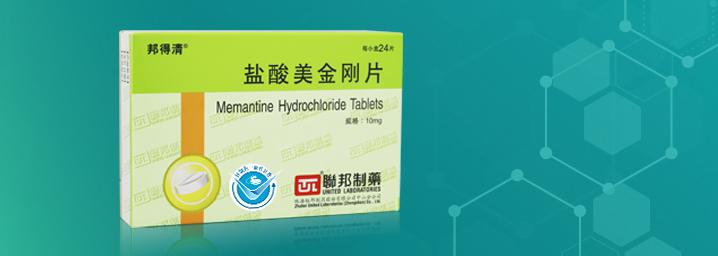 聯邦制藥邦得清(qing)?鹽酸美金剛片通過仿制藥質量和(he)療效一致性評價